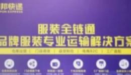 """【商战】德邦助力服装运输""""全链通"""",与顺丰通达菜鸟同台论道"""