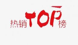快手直播周榜:日用百货、食品饮料品类热销,端午粽子热卖