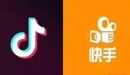 抖音快手春节「斗法」,谁是最大赢家?