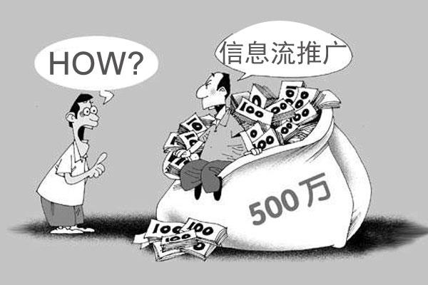 二类电商如何利用信息流月入500万?