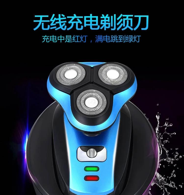 【热卖】无线感应充电、全身水洗剃须刀