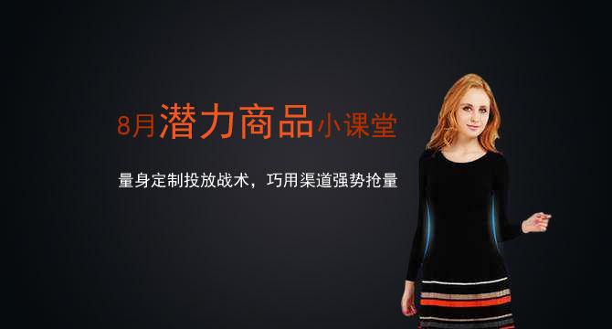 广点通8月潜力商品及投放技巧
