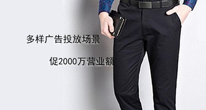 二类电商服饰案例分享,多样广告投放场景,促2000万营业额
