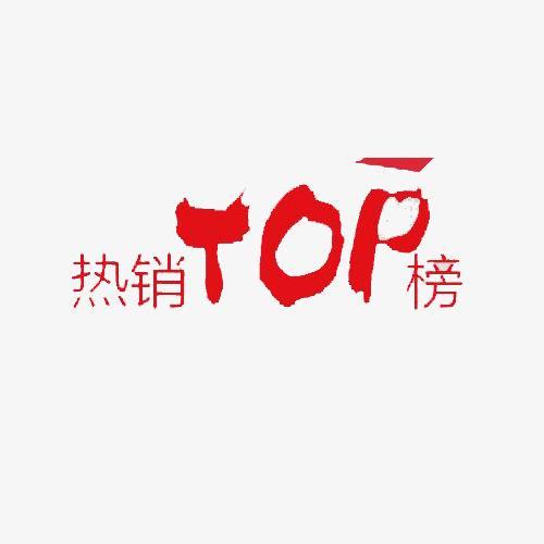 二类电商热销热卖品类11月上半月TOP榜 ,快速GET!