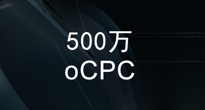 """500万""""学费""""换来的信息流广告oCPC投放经验"""
