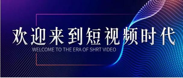 二类电商短视频营销广告电商崛起!
