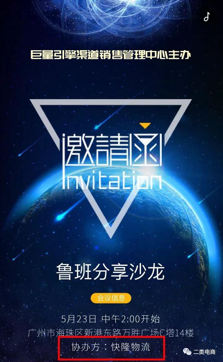 【快隆协办】鲁班官方干货分享沙龙邀请函,免费!
