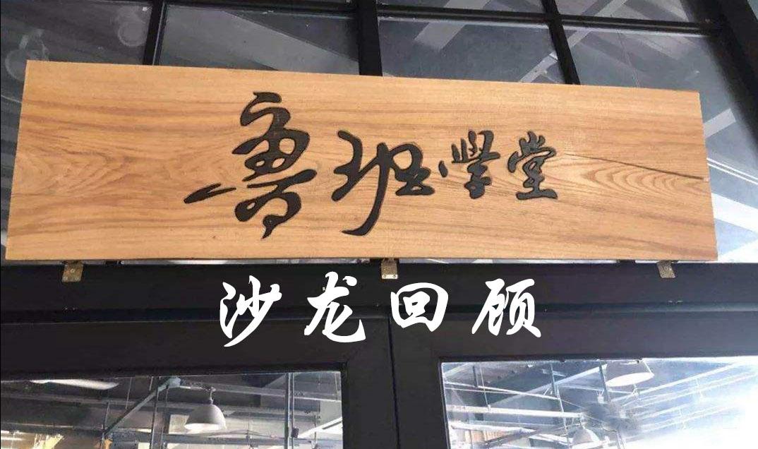 【快隆协办】鲁班官方干货分享沙龙回顾