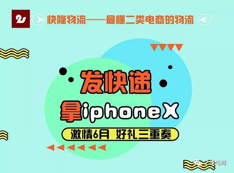 发快递,拿iPhone X!激情6月 好礼三重奏