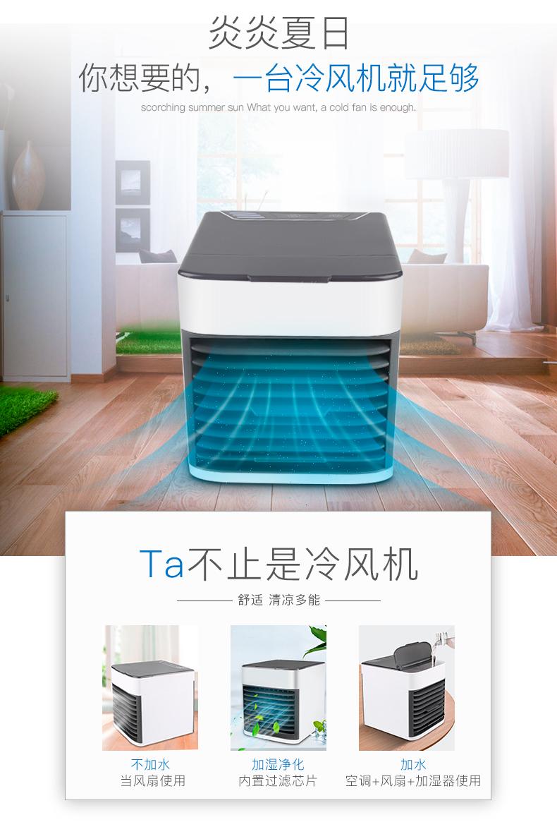 【新一代智能冷风机】3秒速冷,省电又省钱
