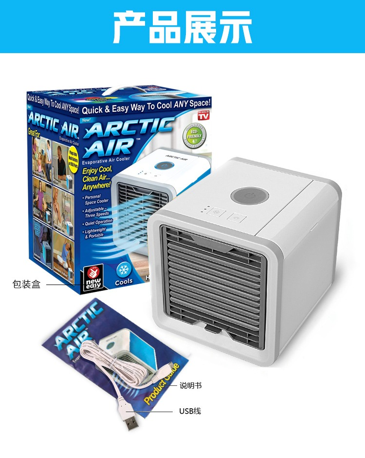 【清凉一夏】家用/办公室/卧室/厨房都可以用的便携冷风机!