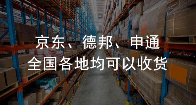 德邦、京东、申通全国各地均可收货,顺丰广州收货